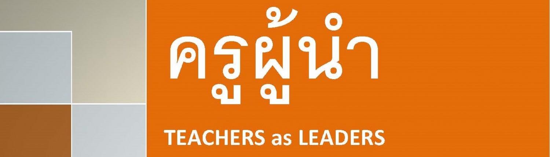 ครูผู้นำ Teachers as Leaders